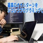 A10サイクロンSAはCSVファイルで動画連動を自由にプログラミングできる!?